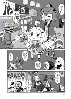 こども雪風日誌 ~夏休み編~