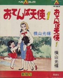 B032-017 おてんば天使 1巻 横山 ...