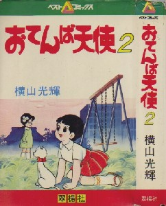 B032-018 おてんば天使 2巻 横山 ...